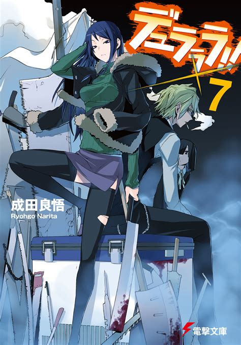 Durarara!! Light Novel Volume 07 | Durarara!! Wiki