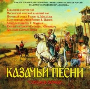 Kasatschi pesni Cossack Songs Ansambl Kubancy CD online